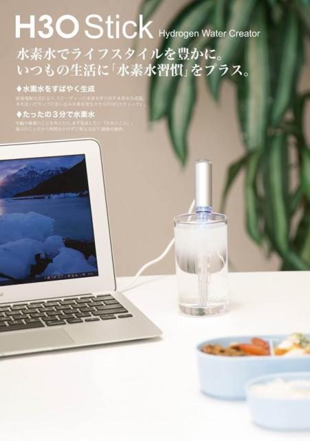 H3OStick 水素水でライフスタイルを豊かに。いつもの生活に「水素水週間」をプラス。◆水素水をすばやく生成◆たったの3分で水素水