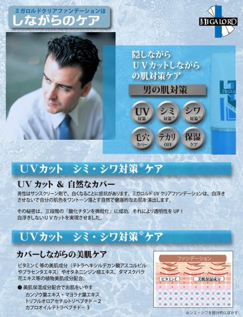 男の肌対策 UV対策 シミ対策 シワ対策 毛穴カバー テカリOFF 保湿ケア