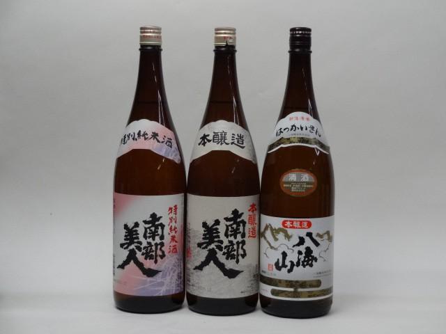 特選日本酒セット 南部美人 八海山 3本セット 南部美人(特別純米 本醸造) 八海山(本醸造) 1800ml×3本 3本セット 南部美人 八海醸造