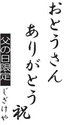 父の日 ギフトセット ごぼう焼酎セット おとうさんありがとう木箱セット( 宮崎本店 白髭 ごぼう焼酎 720ml [三重県])