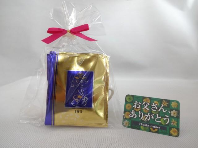 父の日 焼酎セット 挽き立て珈琲(ドリップパック5パック)(濱田酒造 芋焼酎 感謝のきもち 25度 720ml(鹿児島県))