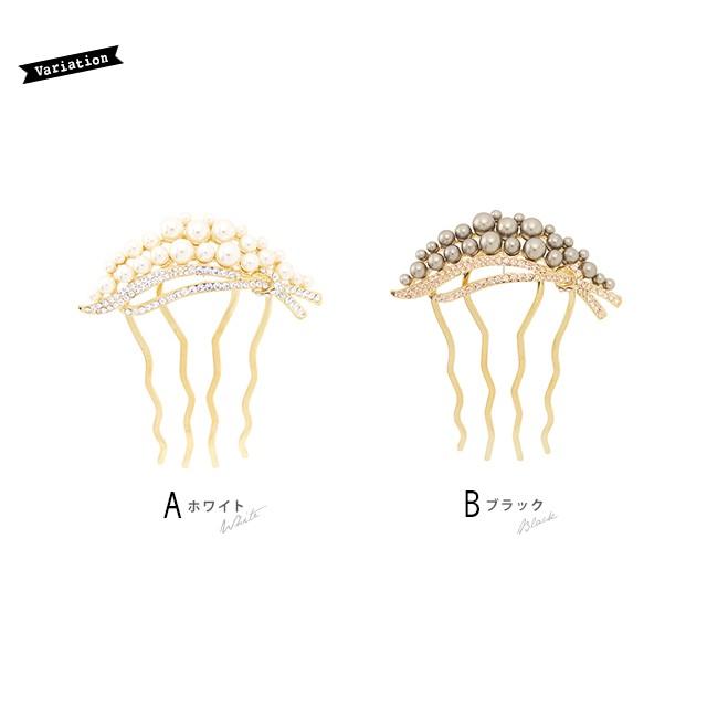 【パールとラインストーンの組み合わせが上品なゴージャスヘアコーム】簡単/夜会巻き/ヘアアクセサリー