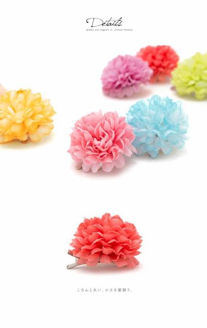 【smallサイズのピンポンマム!プチプラ髪飾り】カラフル/ピンポン菊/ポンポン菊/花/フラワー/クリップ/浴衣向け/ヘアアクセサリー