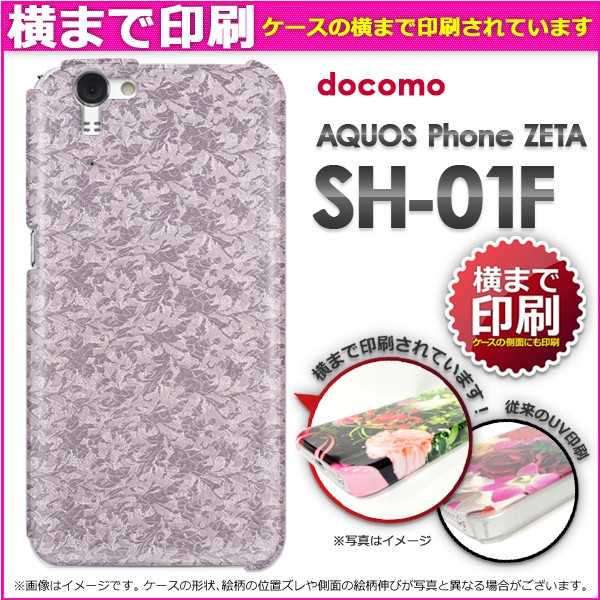 ゆうパケ★3D印刷★AQUOS Phone ZETA SH-01F(アクオス)[シンプル(紫)/sh01f-3d0247]
