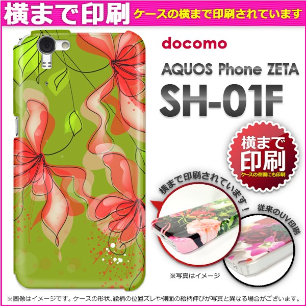 ゆうパケ★3D印刷★AQUOS Phone ZETA SH-01F(アクオス)[花(赤・グリーン)/sh01f-3d0759]