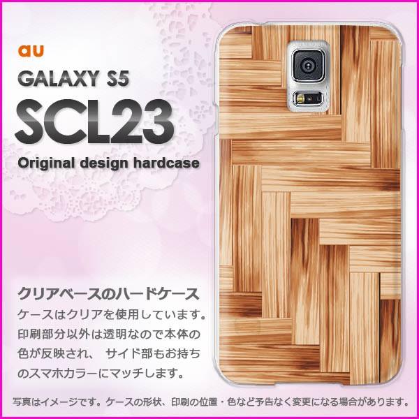 ゆうパケau GALAXY S5 SCL23 ハードケース/カバー シンプル・ウッド(ベージュ)/scl23-pc-new1830]