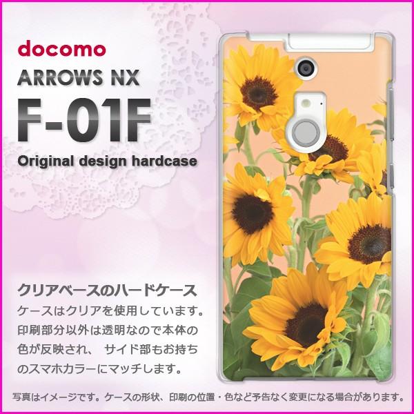 [ゆうパケ] docomo ARROWS NX F-01F(アローズ) ハードケース/カバー [花・ひまわり(黄)/f01f-pc-new0588]