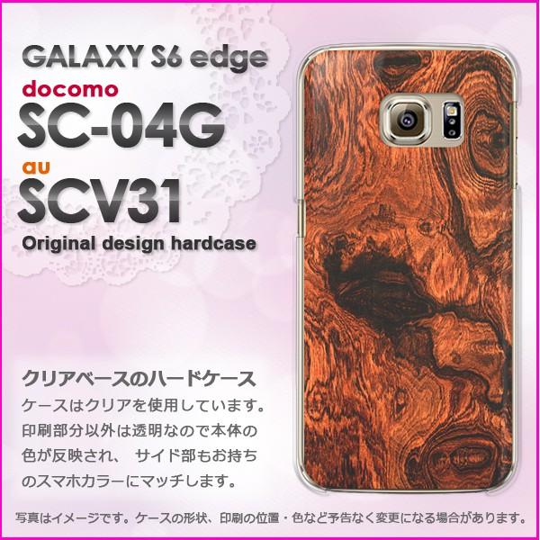 ゆうパケdocomo/au GALAXY S6 edge SC-04G/SCV31 ハードタイプ ケース/カバー 木目(B)/sc04g-M992]