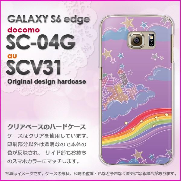 ゆうパケdocomo/au GALAXY S6 edge SC-04G/SCV31 ハードケース/カバー 星・キラキラ・虹(紫)/sc04g-pc-ne142]