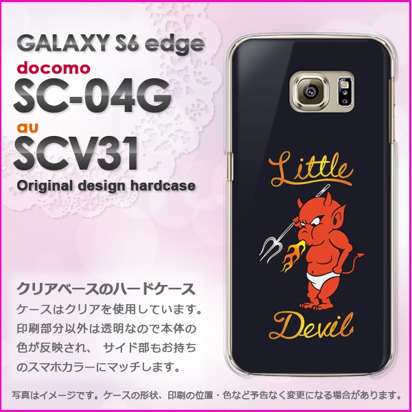 ゆうパケdocomo/au GALAXY S6 edge SC-04G/SCV31 ハードケース/カバー 悪魔・シンプル()/sc04g-pc-ne405]