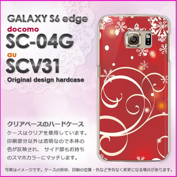 ゆうパケdocomo/au GALAXY S6 edge SC-04G/SCV31 ハードタイプ ケース/カバー スノー227/sc04g-PM227]