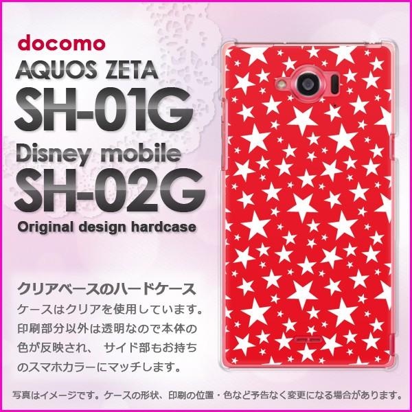 ゆうパケAQUOS ZETA SH-01G/Disney mobile SH-02G ハードケース/カバー 星・ドット(赤)/sh01g-pc-new1116]