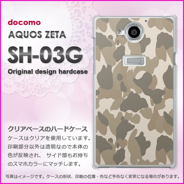 ゆうパケdocomo AQUOS ZETA SH-03G ハードケース/カバー 迷彩・シンプル(ベージュ)/sh03g-pc-new1185]
