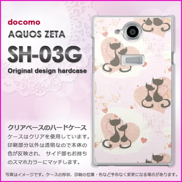 ゆうパケdocomo AQUOS ZETA SH-03G ハードタイプ ケース/カバー キャットLOVE126/sh03g-PM126]