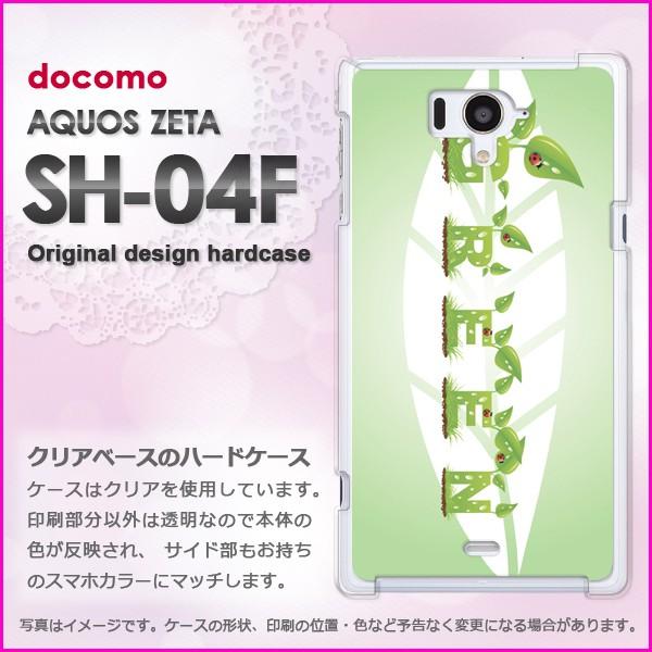 ゆうパケdocomo AQUOS ZETA SH-04F ハードケース/カバー 葉・シンプル(グリーン)/sh04f-pc-ne316]