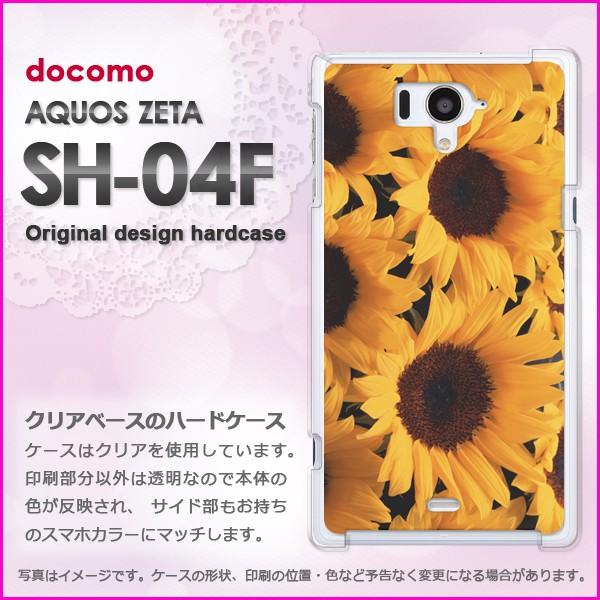 ゆうパケdocomo AQUOS ZETA SH-04F ハードケース/カバー 花・ひまわり(黄)/sh04f-pc-new0350]