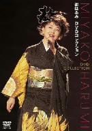 【DVD】都はるみDVDコレクション/都はるみ [COBA-4486] ミヤコ ハルミ