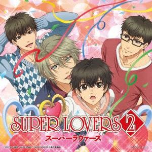 【CD】TVアニメ「SUPER LOVERS 2」エンディング・テーマ「ギュンとラブソング」/海棠4兄弟 [COCC-17256] カイドウヨンキヨウダイ