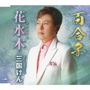 【CD】百合子/三国けん [CRCN-2758] ミクニ ケン