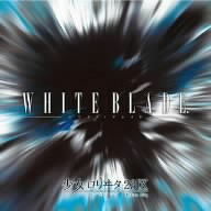 【CD】WHITE BLADE.(Type-C)/少女-ロリヰタ-23区 [TTTL-10004] ロリイタ・ニジユウサンク