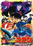 【DVD】劇場版 名探偵コナン 天国へのカウントダウン/コナン [ONBD-3005]