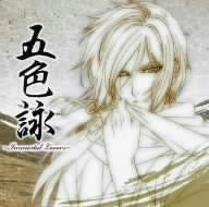 【CD】五色詠-Immortal Lovers-/黒崎真音 [GNCA-1305] クロサキ マオン