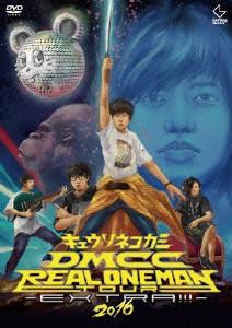 【DVD】DMCC REAL ONEMAN TOUR-EXTRA!!!-2016/キュウソネコカミ [VIBL-811] キユウソネコカミ