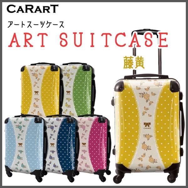 スーツケース キャラート アートスーツケース プロフィトロール ゆるり1(藤黄) 機内持込 CRA01H-009B