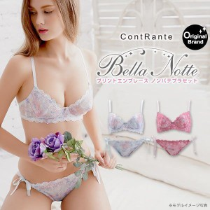 53da566480ef8 (コントランテ)ContRante (ベラノッティ)Bella Notte プリントエンブレース ノンパテッド ブラショーツ セット