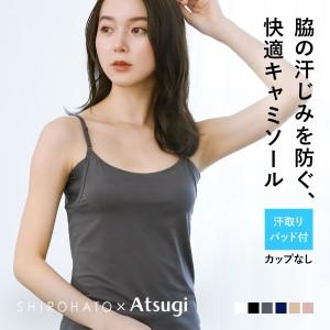 【メール便(10)】 (アツギ)ATSUGI (アイスドール)ice doll×SHIROHATO コラボ レディース 脇汗ジミ防止 キャミソール 吸湿冷感
