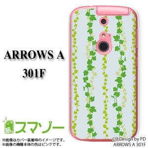 【SoftBank ARROWS A 301F 専用】 スマホ カバー ケース (ハード) 蔦4 水色