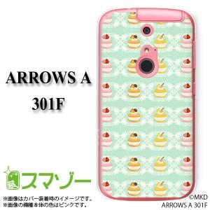 【SoftBank ARROWS A 301F 専用】 スマホ カバー ケース (ハード) マカロン1 グリーン