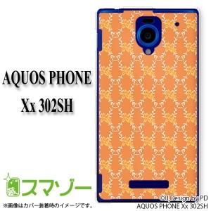 【SoftBank AQUOS PHONE Xx 302SH 専用】 スマホ カバー ケース (ハード) 蔦3 オレンジ