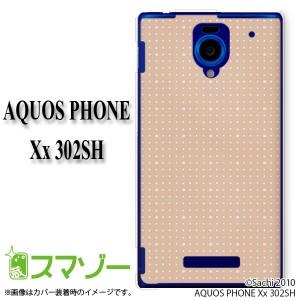 【SoftBank AQUOS PHONE Xx 302SH 専用】 スマホ カバー ケース (ハード) ドット プチ ブラウン