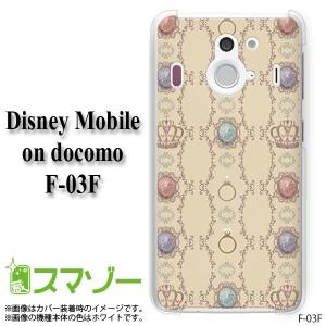 【Disney Mobile on docomo F-03F 専用】 スマホ カバー ケース (ハード) ジュエリー ベージュ