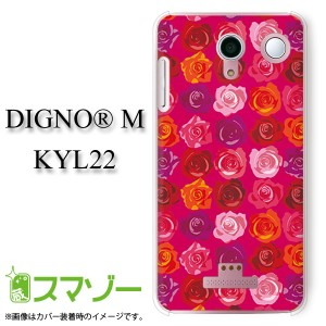 【au DIGNO M KYL22 専用】 スマホ カバー ケース (ハード) ローズ5 レッド