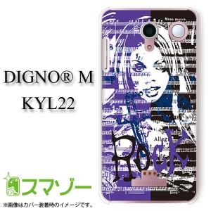 【au DIGNO M KYL22 専用】 スマホ カバー ケース (ハード) ロック/ROCK ブラック