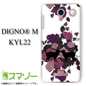 【au DIGNO M KYL22 専用】 スマホ カバー ケース (ハード) 猫カップル ホワイト
