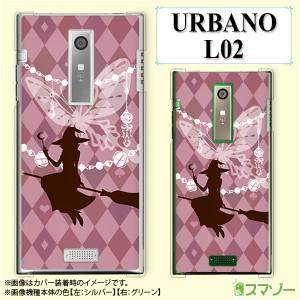 【au URBANO L02 専用】 スマホ カバー ケース (ハード) 魔女と揚羽 ピンク パープル