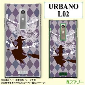 【au URBANO L02 専用】 スマホ カバー ケース (ハード) 魔女と揚羽 ブルー パープル