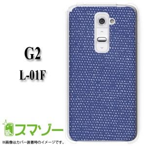 【docomo G2 L-01F 専用】 スマホ カバー ケース (ハード) シンプルクロス6 ブルー