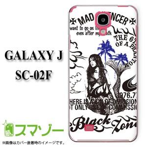 【docomo GALAXY J SC-02F 専用】 スマホ カバー ケース (ハード) 人魚 ホワイト