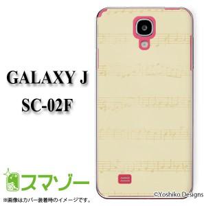 【docomo GALAXY J SC-02F 専用】 スマホ カバー ケース (ハード) スコア ベージュ