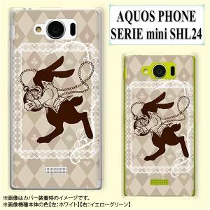 【au AQUOS PHONE SERIE mini SHL24 専用】 スマホ カバー ケース (ハード) アリス2 グレー