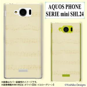 【au AQUOS PHONE SERIE mini SHL24 専用】 スマホ カバー ケース (ハード) スコア ベージュ