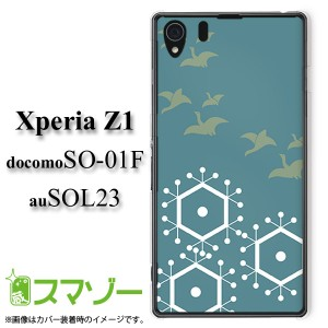 【docomo Xperia Z1 SO-01F 専用】 スマホ カバー ケース (ハード) 和柄 渡り鳥 サックスブルー