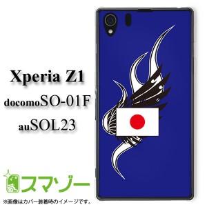 【docomo Xperia Z1 SO-01F 専用】 スマホ カバー ケース (ハード) 日本1 ブルー