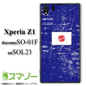 【docomo Xperia Z1 SO-01F 専用】 スマホ カバー ケース (ハード) 日本2 ブルー