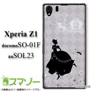 【docomo Xperia Z1 SO-01F 専用】 スマホ カバー ケース (ハード) シンデレラ パープル