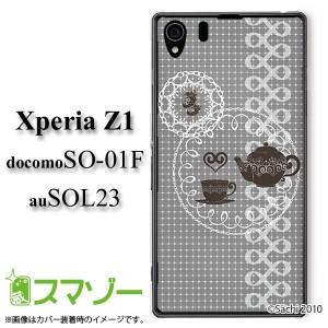 【au Xperia Z1 SOL23 専用】 スマホ カバー ケース (ハード) ティーポット グレー